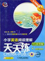 小学英语阅读理解天天练:1、2年级(第3版)