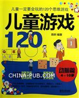 4-10岁-动脑篇-儿童游戏120