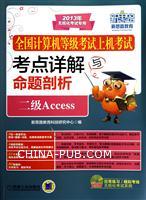 全国计算机等级考试上机考试考点详解与命题剖析:二级Access(含1CD)