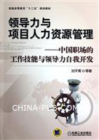 领导力与项目人力资源管理:中国职场的工作技能与领导力自我开发