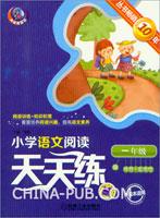 一年级-小学语文阅读天天练-各版本适用