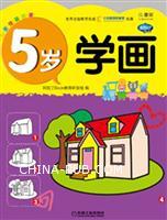 5岁学画-儿童绘画启蒙-Q书架