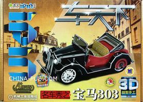 名车秀之宝马303-车天下-Q书架爱拼-3D益智手工90块-附赠精美全彩图册