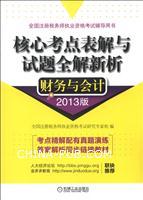 财务与会计-核心考点表解与试题全解新析-2013版