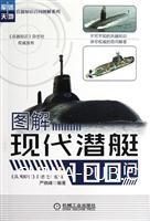 图解现代潜艇100问