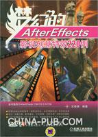 梦幻的After Effects影视创意特效220例-附赠1DVD.含视频教学