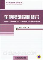 车辆稳定控制技术