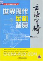 云海空骑-世界现代军机鉴赏
