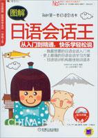图解日语会话王-我的第一本日语会话书-随书附赠日本外教地道发音光盘