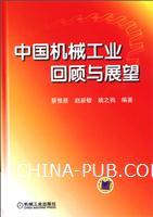 中国机械工业回顾与展望