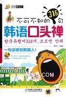 不可不知的316句韩语口头禅(含1MP3)