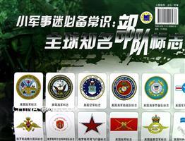 小军事迷必备常识:全球知名部队标示