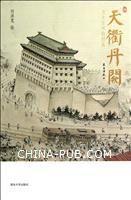 天衢丹阙-老北京风物图卷