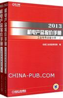 2013-工业专用设备分册-机电产品报价手册-(上.下册2本)