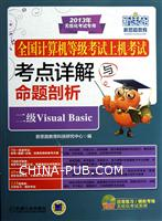 全国计算机等级考试上机考试考点详解与命题剖析:二级Visual Basic-2013年无纸化考试专用-(含1CD)