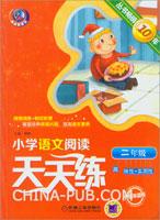 二年级-小学语文阅读天天练-各版本适用