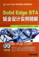 Solid Edge ST4钣金设计实例精解(含2DVD)