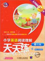 四年级-小学英语阅读理解天天练-各版本适用
