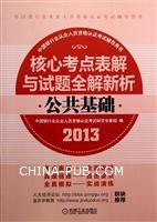 2013版公共基础-核心考点表解与试题全解新析