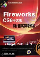 Fireworks CS6中文版标准实例教程(含1DVD)