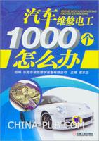 汽车维修电工1000个怎么办