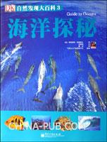 海洋探秘-自然发现大百科3