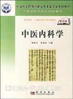 中医内科学-(案例版)(供五年制.七年制中医药学各专业使用)