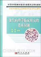 现代病理学临床研究的基本问题-(供医学类研究生及病理学专业本科生使用)