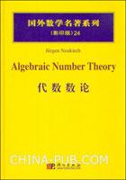 代数数论(英文影印版)