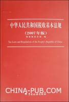 中华人民共和国税收基本法规-(2007年版)