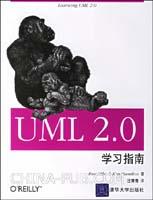 UML2.0学习指南