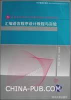 汇编语言程序设计教程与实验