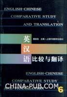 英汉语比较与翻译(6)
