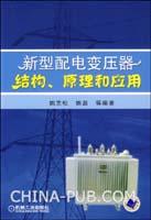 新型配电变压器结构、原理和应用