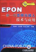 EPON-新一代宽带光接入技术与应用