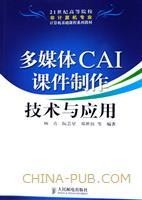 (特价书)多媒体CAI课件制作技术与应用