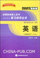 英语-高中起点升本.专科(附解题指导)(第12版)(2007最新版)