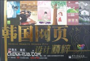 韩国网页设计精粹(DVD)