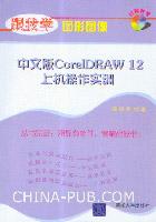 中文版CorelDRAW 12上机操作实训