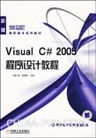 Visual C# 2005程序设计教程-(新版)