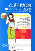 乙肝防治必读(畅销版)