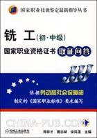 铣工(初.中级)国家职业资格证书取证问答