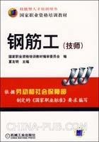 钢筋工(技师)-技能型人才培训用书