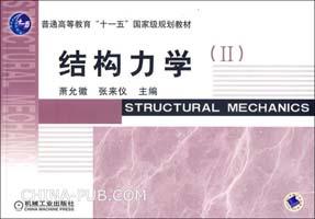 结构力学-(II)