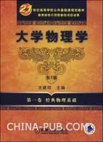 大学物理学-第一卷 经典物理基础(第2版)
