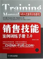 销售技能案例训练手册2.0