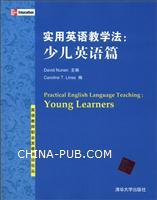 实用英语教学法:少儿子英语篇