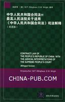 中华人民共和国合同法附最高人民法院关于适用 《中华人民共和国合同法》司法解释(双语版)