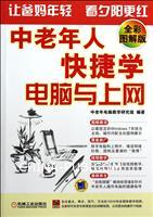 中老年人快捷学电脑与上网:全彩图解版-(附赠1光盘.含视频教学)
