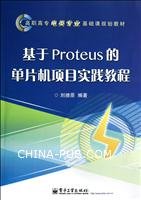 基于 Proteus 的单片机项目实践教程